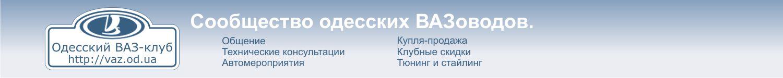 VAZ.od.ua - �������� ���-����